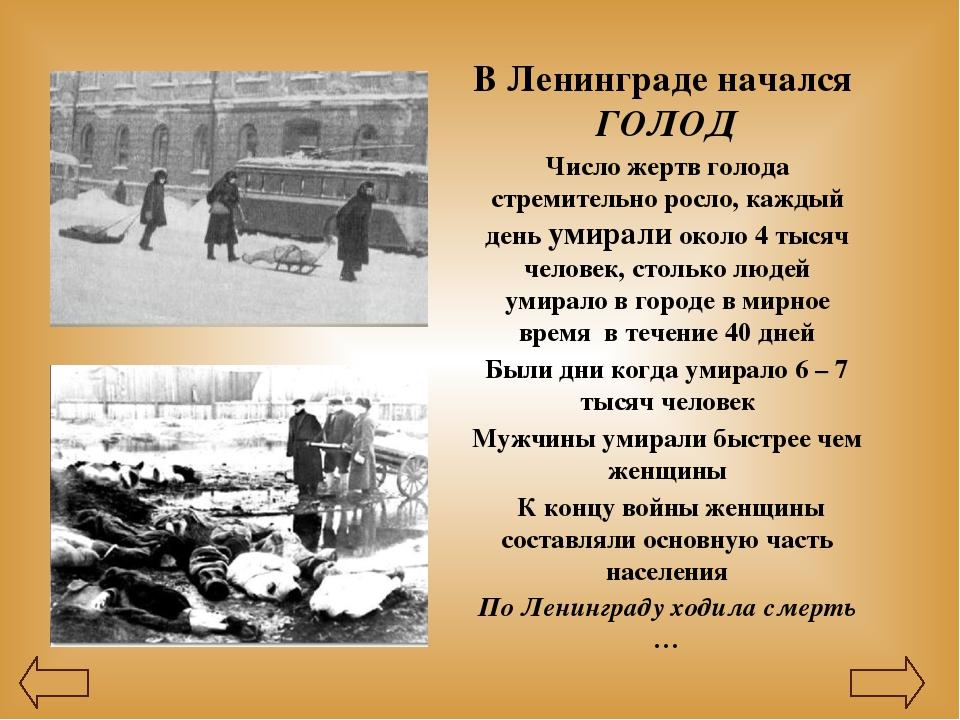 В Ленинграде начался ГОЛОД Число жертв голода стремительно росло, каждый день...