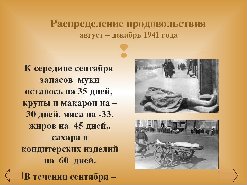 Распределение продовольствия август – декабрь 1941 года К середине сентября з...