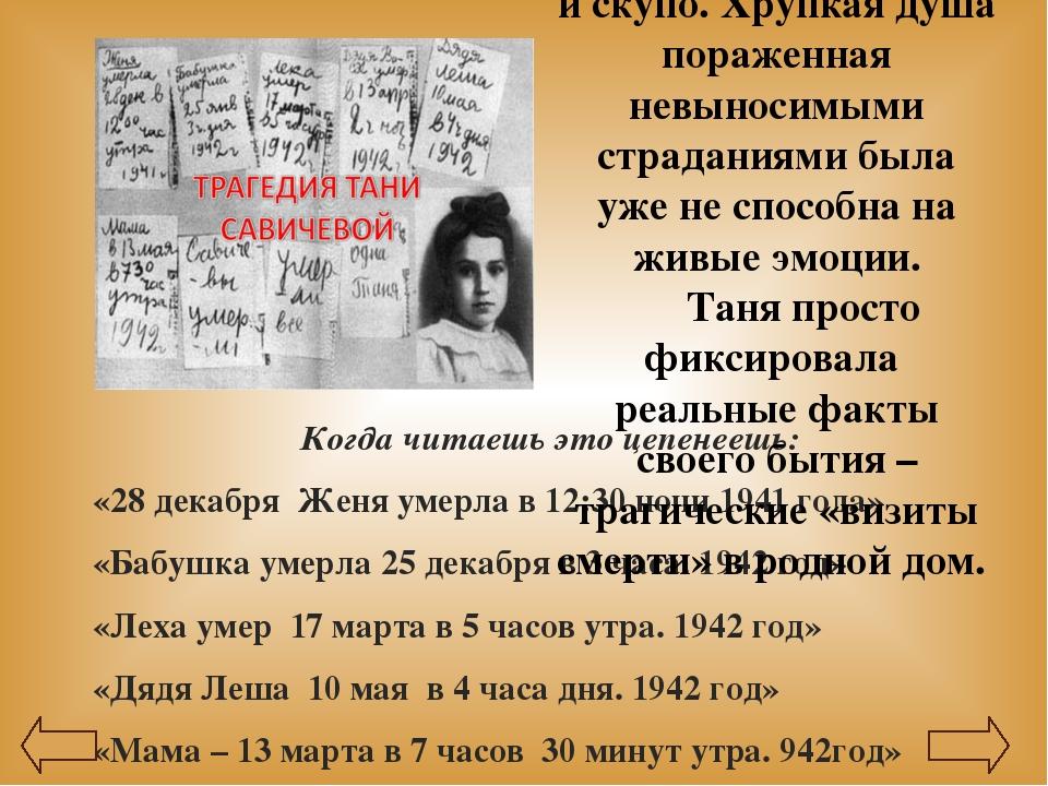 Когда читаешь это цепенеешь: «28 декабря Женя умерла в 12:30 ночи 1941 года»...