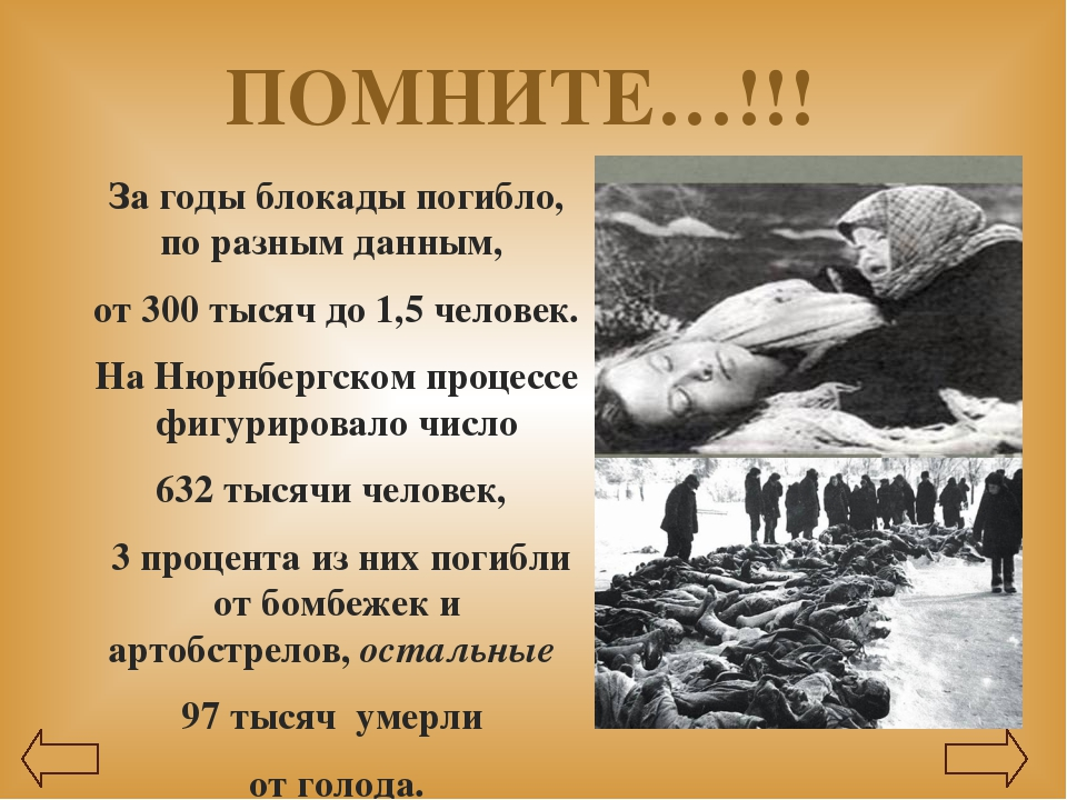 ПОМНИТЕ…!!! За годы блокады погибло, по разным данным, от 300 тысяч до 1,5 че...