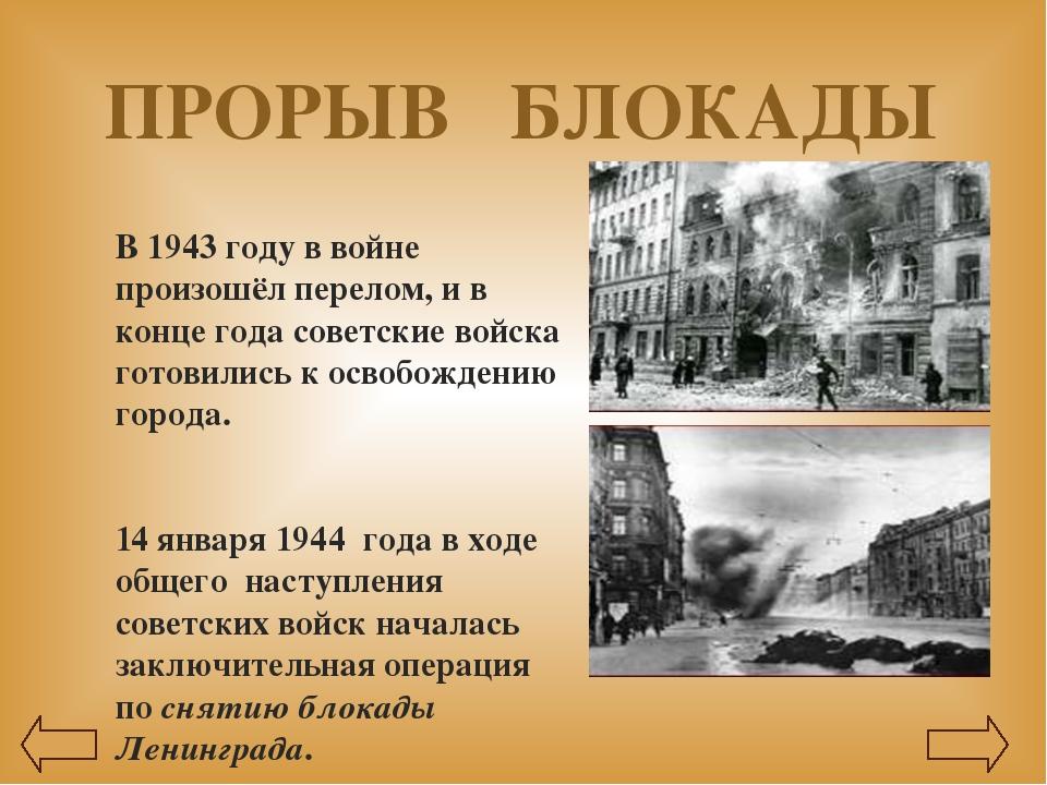 ПРОРЫВ БЛОКАДЫ В 1943 году в войне произошёл перелом, и в конце года советски...