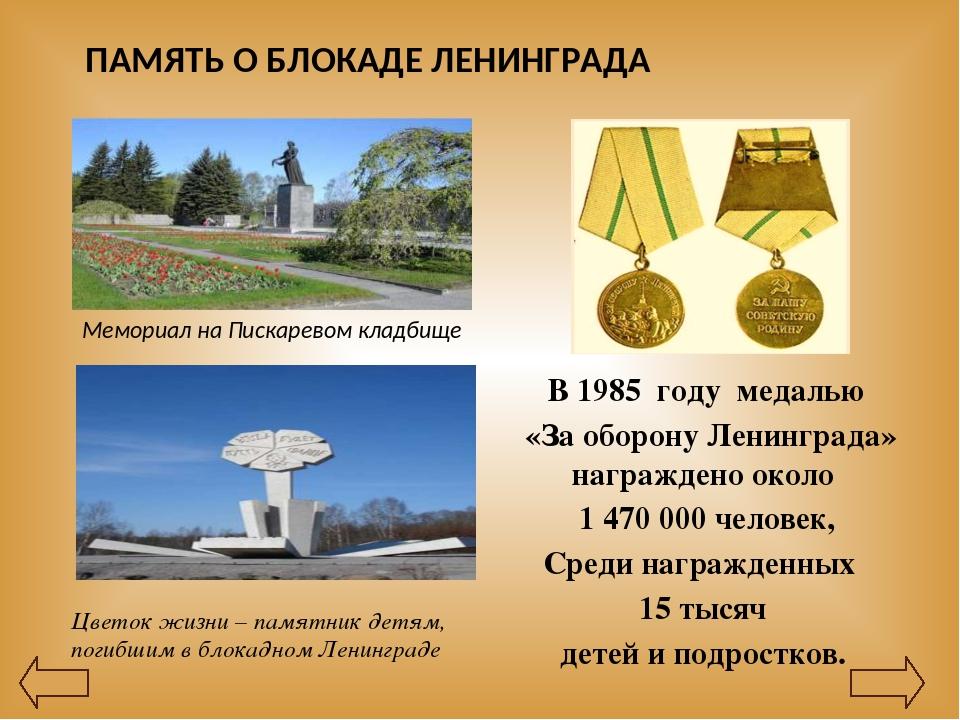 ПАМЯТЬ О БЛОКАДЕ ЛЕНИНГРАДА Мемориал на Пискаревом кладбище Цветок жизни – па...