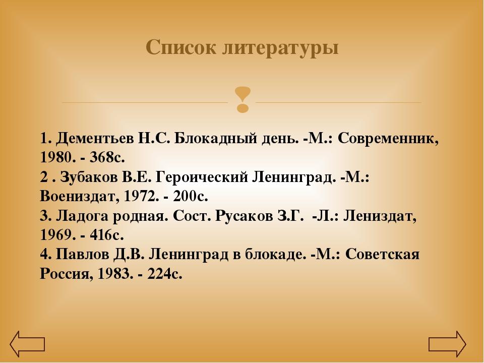 Список литературы 1. Дементьев Н.С. Блокадный день. -М.: Современник, 1980. -...