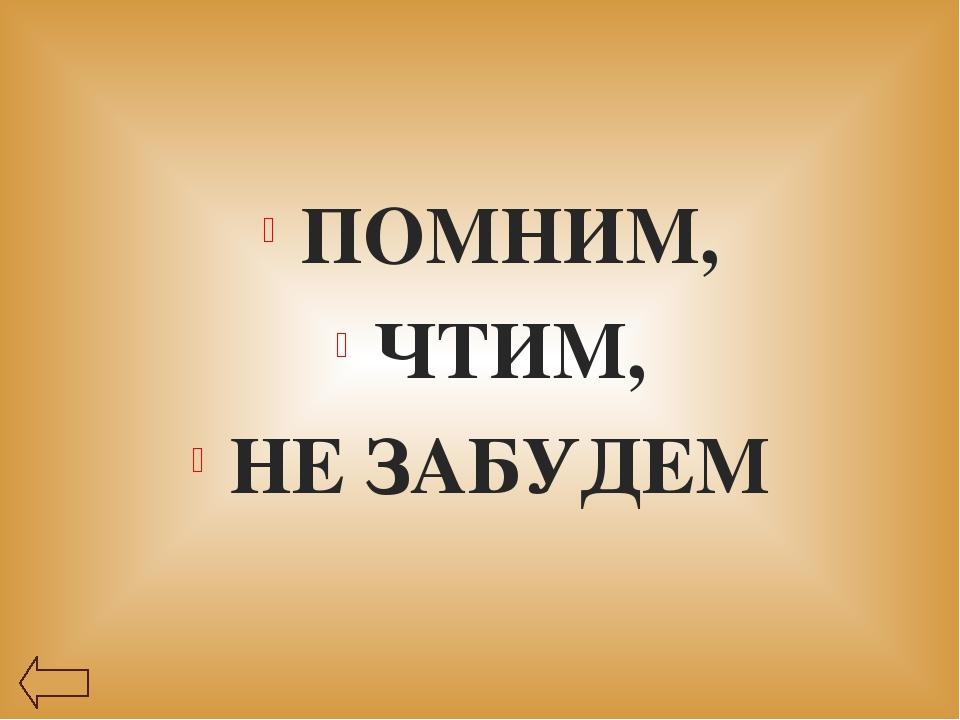 ПОМНИМ, ЧТИМ, НЕ ЗАБУДЕМ