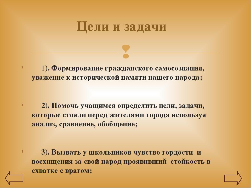 1). Формирование гражданского самосознания, уважение к исторической памяти н...