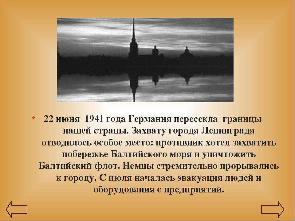 22 июня 1941 года Германия пересекла границы нашей страны. Захвату города Лен...