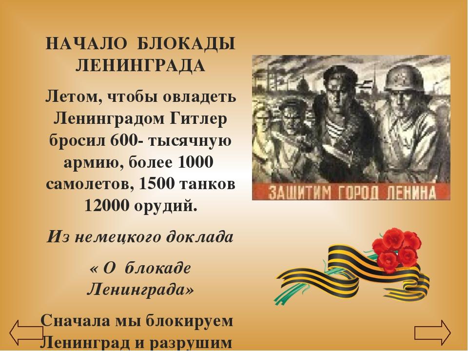 НАЧАЛО БЛОКАДЫ ЛЕНИНГРАДА Летом, чтобы овладеть Ленинградом Гитлер бросил 60...