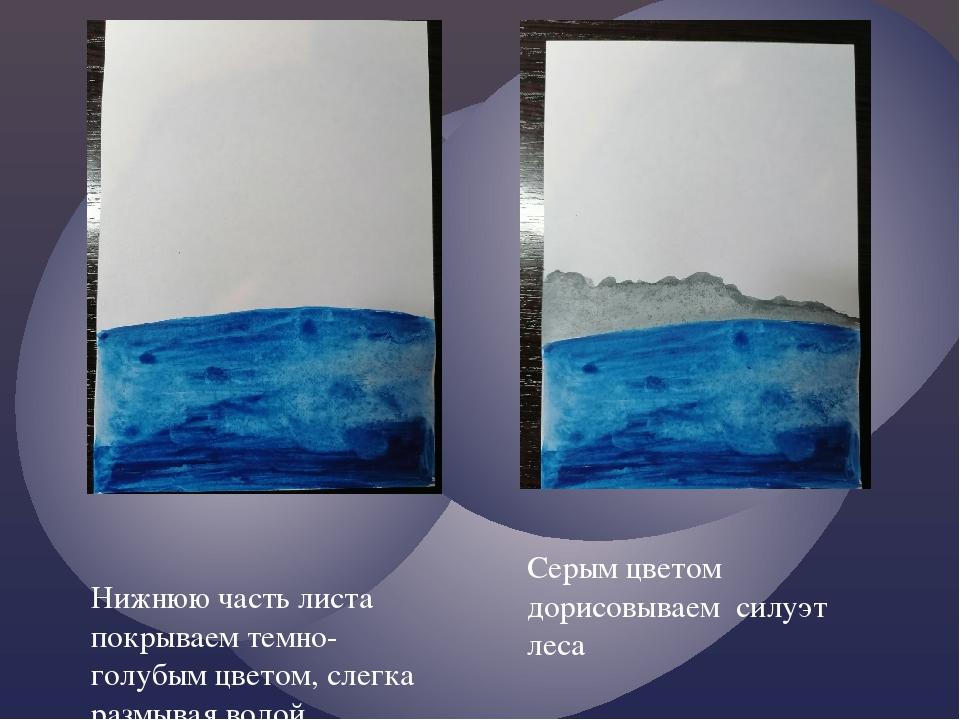 Нижнюю часть листа покрываем темно-голубым цветом, слегка размывая водой. Сер...