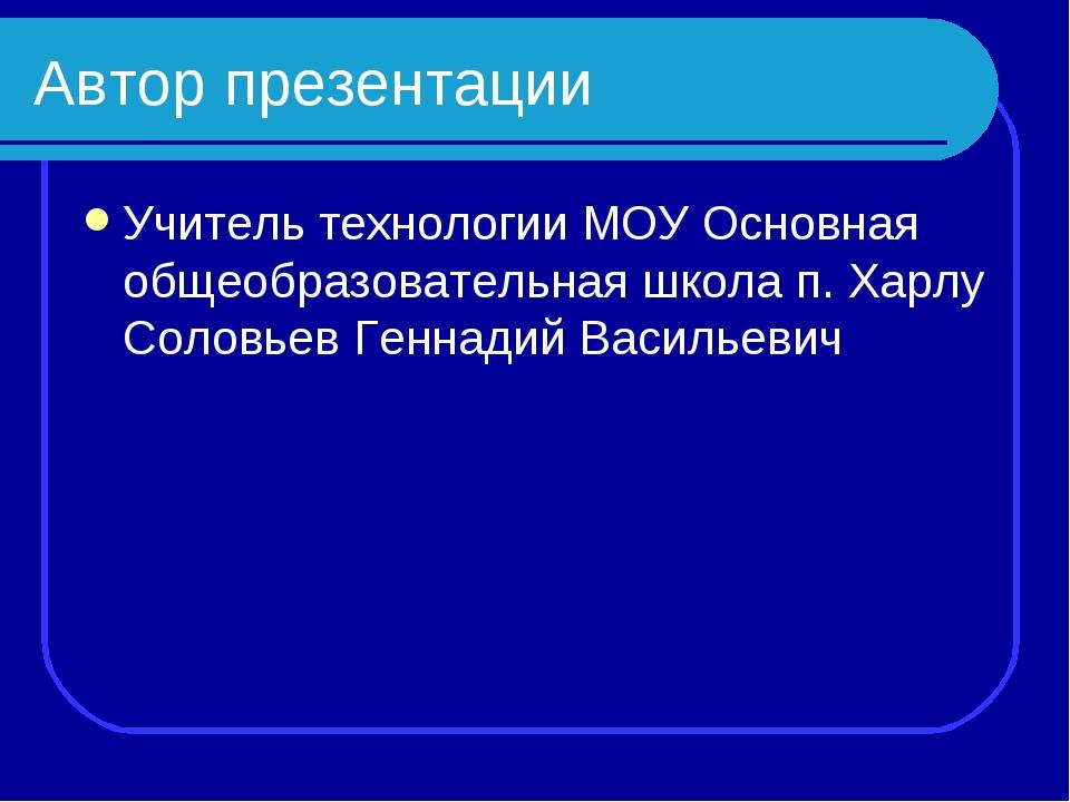 Автор презентации Учитель технологии МОУ Основная общеобразовательная школа п...