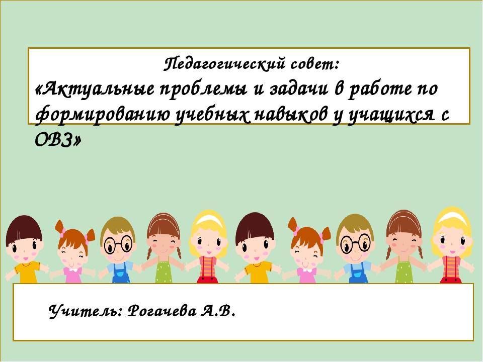 П Учитель Педагогический совет: «Актуальные проблемы и задачи в работе по фо...