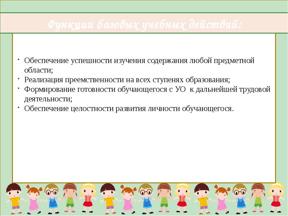 Функции базовых учебных действий: Обеспечение успешности изучения содержания...