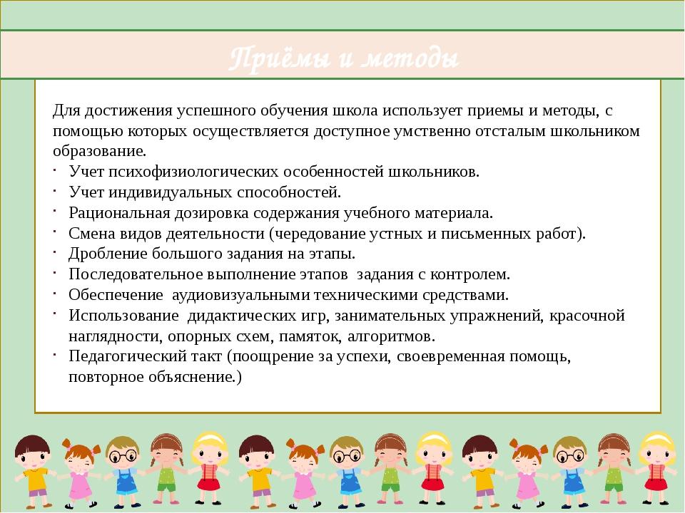 У Приёмы и методы Для достижения успешного обучения школа использует приемы...