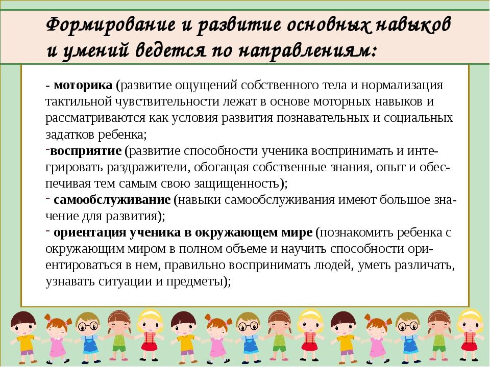 У Формирование и развитие основных навыков и умений ведется по направлениям:...