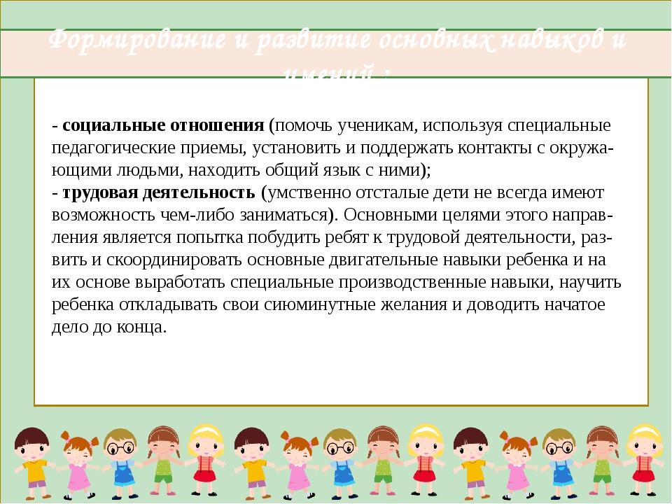 У Формирование и развитие основных навыков и умений : - социальные отношения...