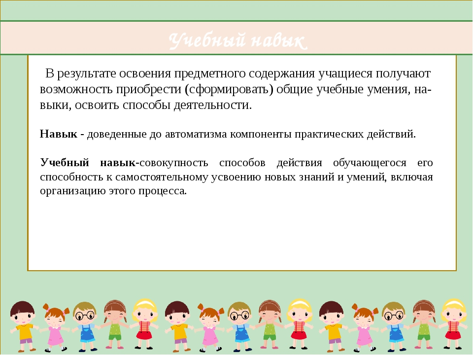 Учебный навык В результате освоения предметного содержания учащиеся получают...