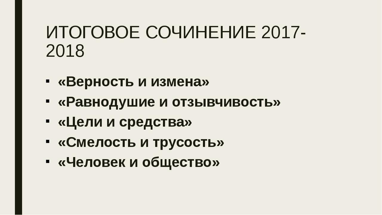 ИТОГОВОЕ СОЧИНЕНИЕ 2017-2018 «Верность и измена» «Равнодушие и отзывчивость»...