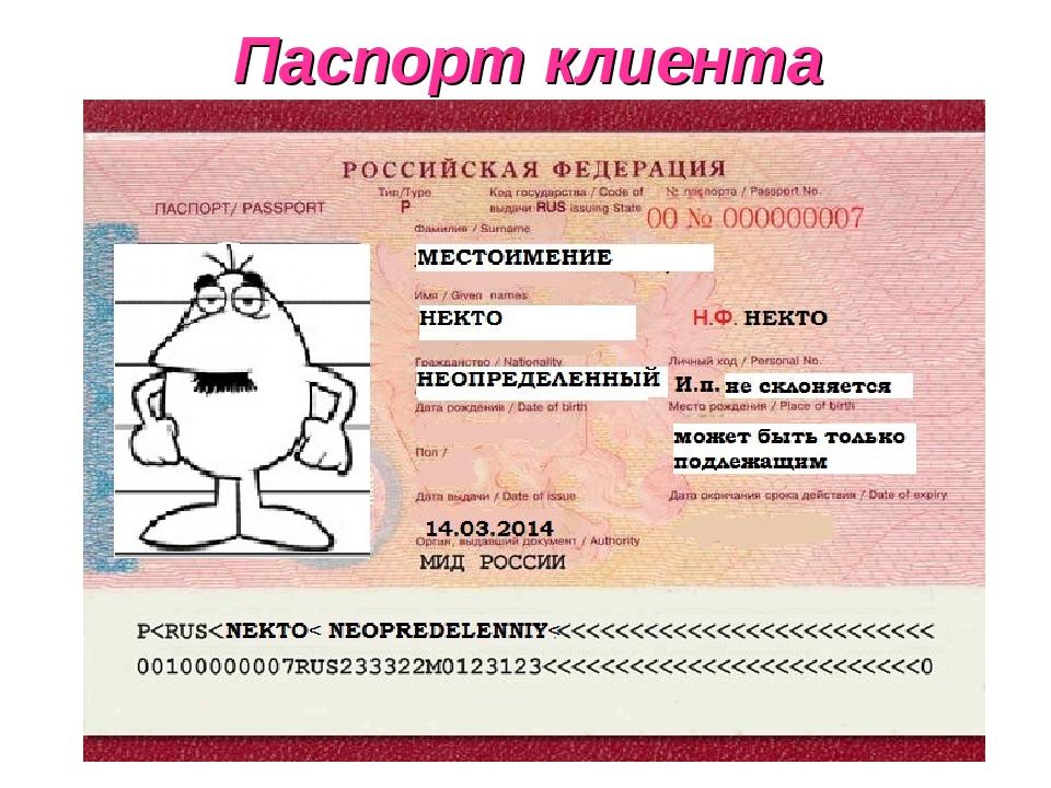 Паспорт клиента