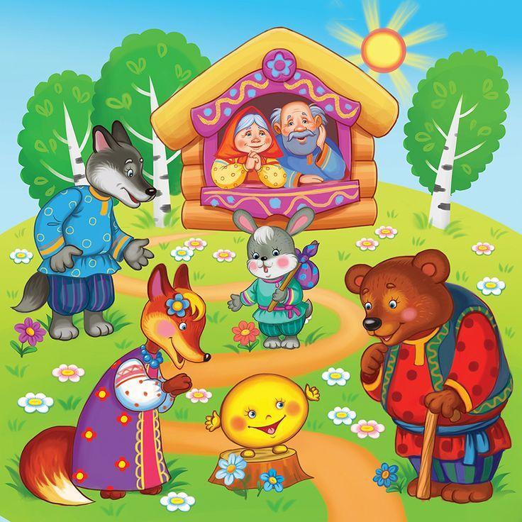 куколд, картинки русских сказок распечатать цветные сегодняшний