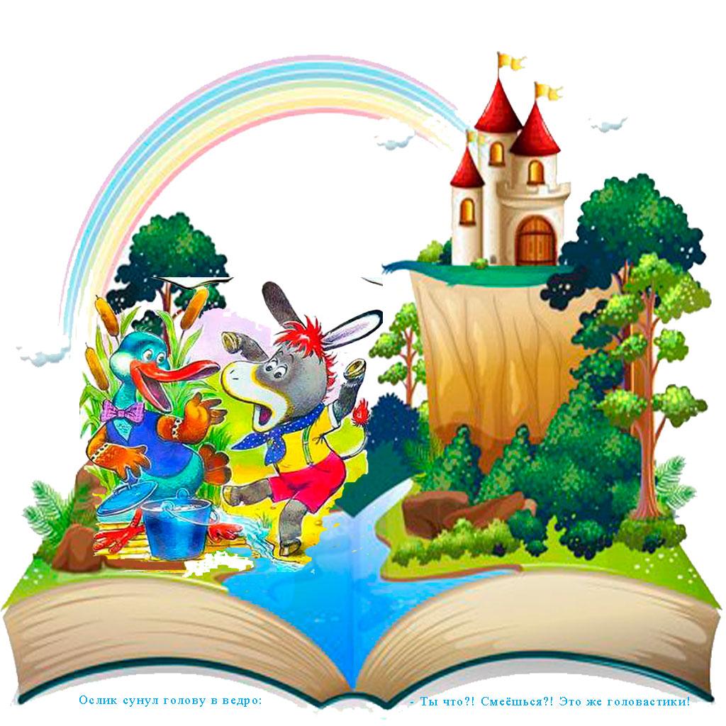Картинка в мир сказок