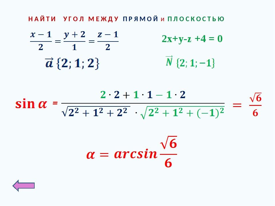 2x+y-z +4 = 0 Н А Й Т И У Г О Л М Е Ж Д У П Р Я М О Й и П Л О С К О С Т Ь Ю