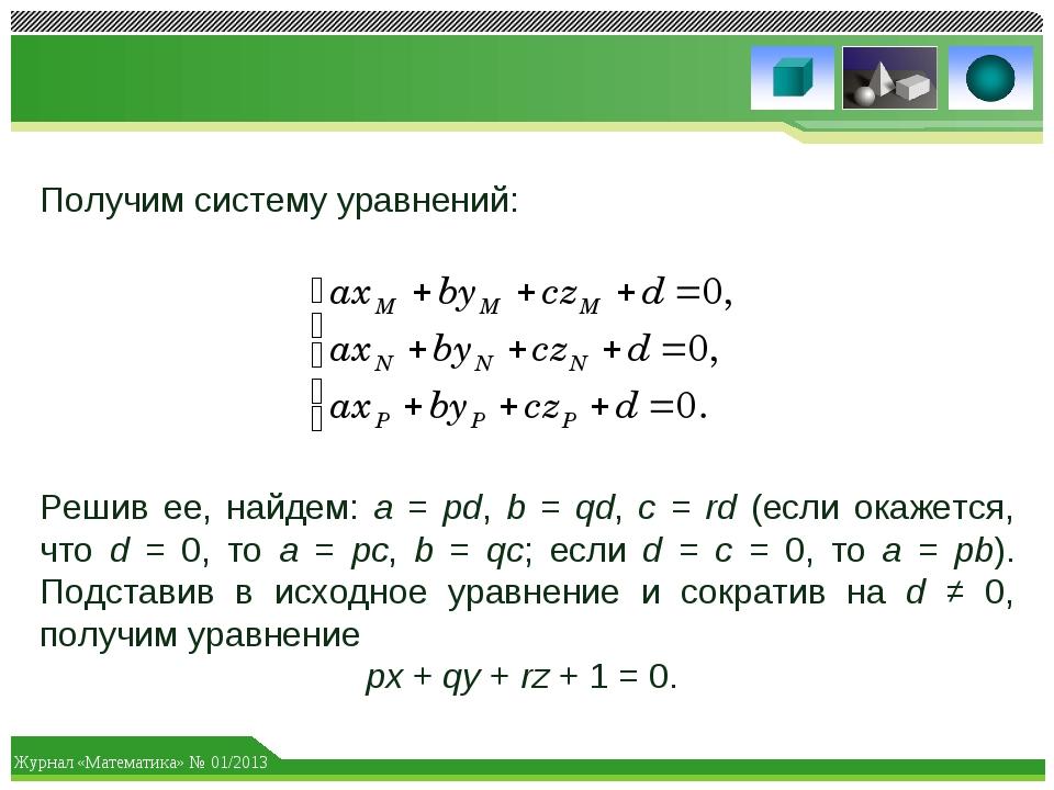 Получим систему уравнений: Решив ее, найдем: a = pd, b = qd, c = rd (если ока...