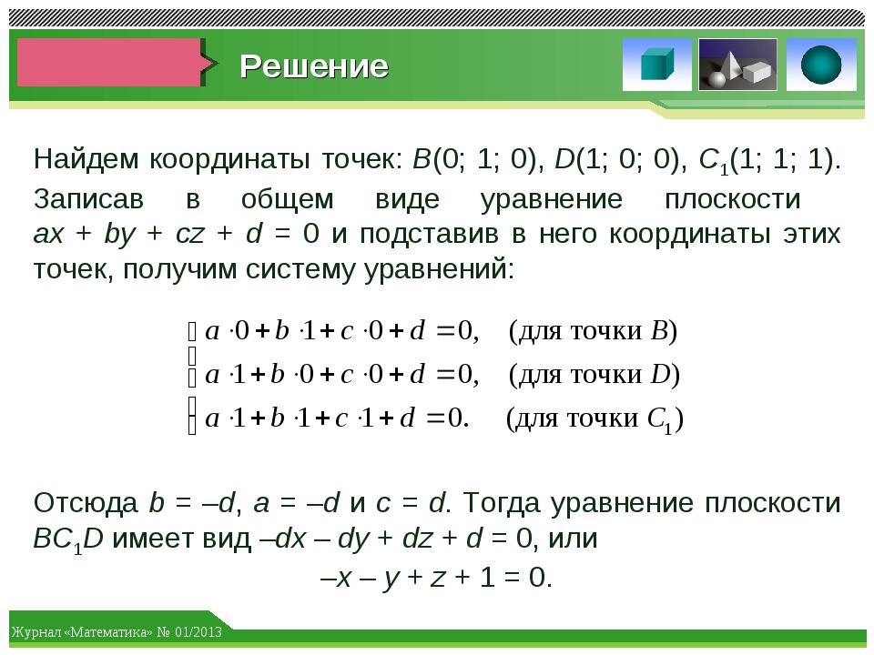 Найдем координаты точек: B(0; 1; 0), D(1; 0; 0), C1(1; 1; 1). Записав в общем...