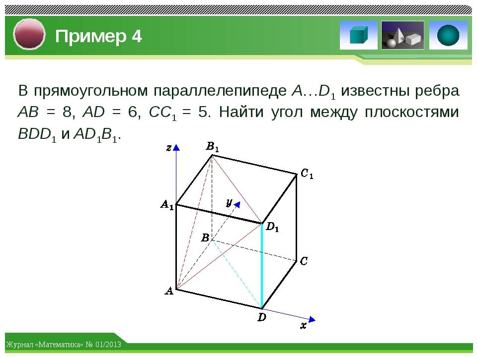 Пример 4 В прямоугольном параллелепипеде A…D1 известны ребра AB = 8, AD = 6,...
