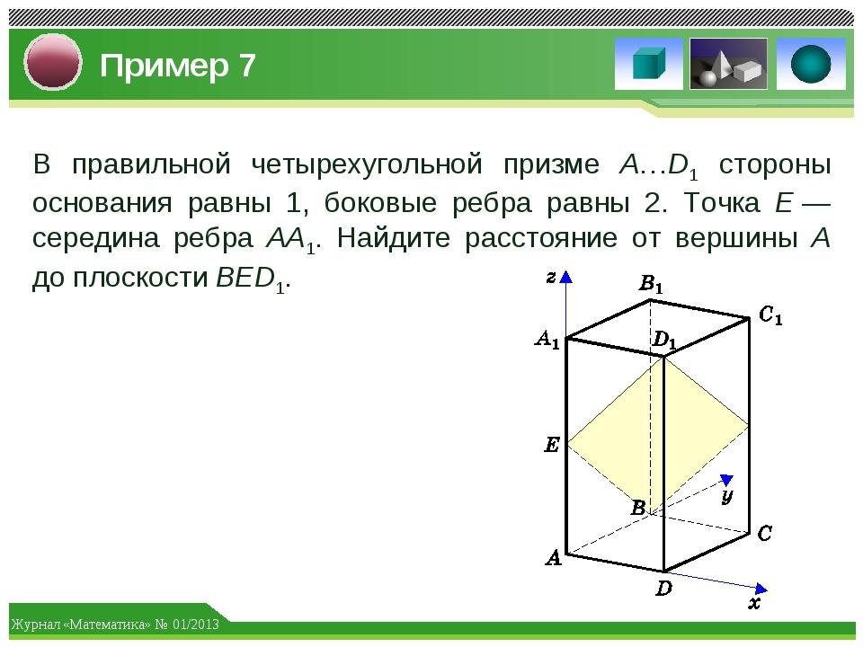 Пример 7 В правильной четырехугольной призме A…D1 стороны основания равны 1,...