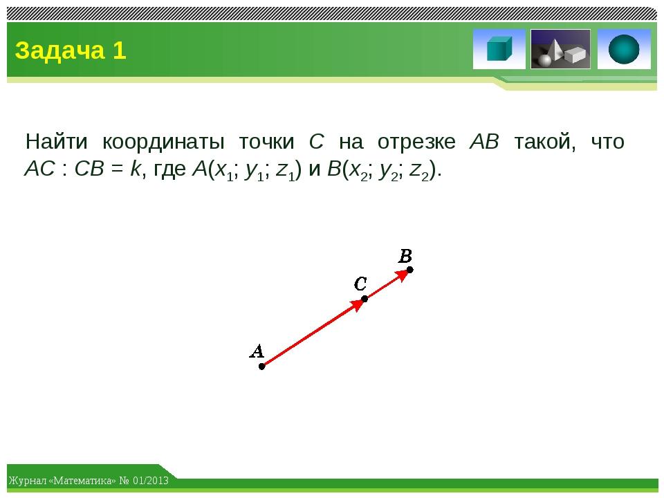 Задача 1 Найти координаты точки C на отрезке AB такой, что AC : CB = k, где A...