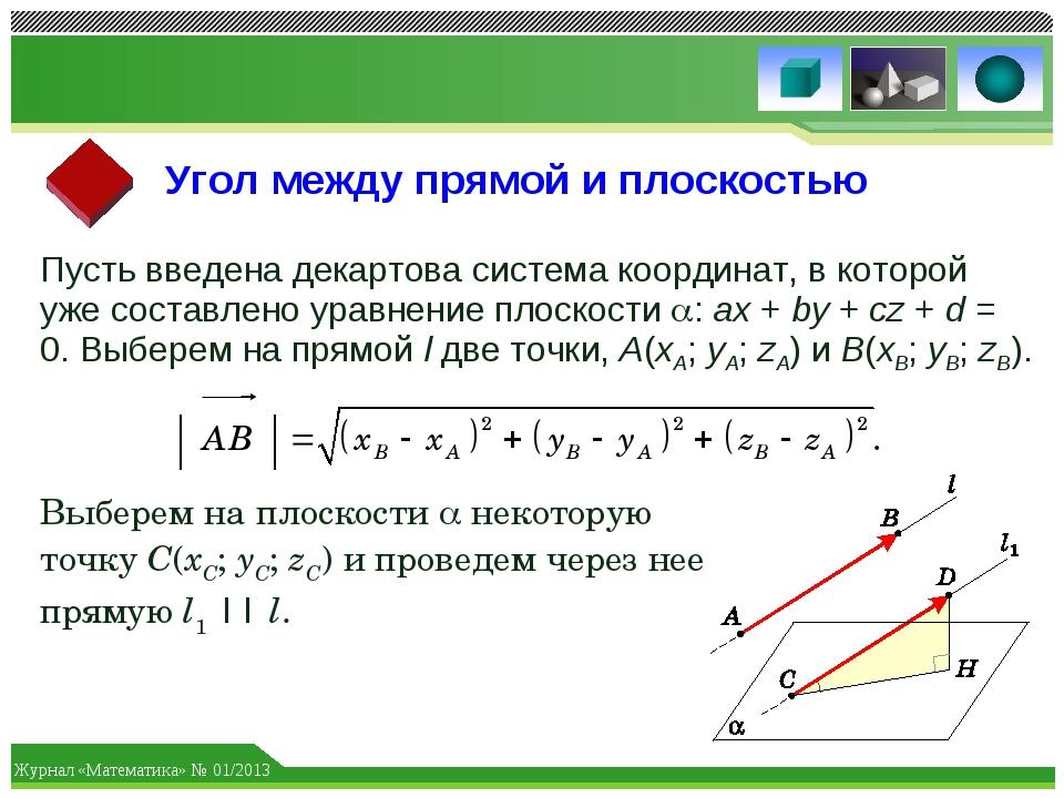 Угол между прямой и плоскостью Пусть введена декартова система координат, в к...
