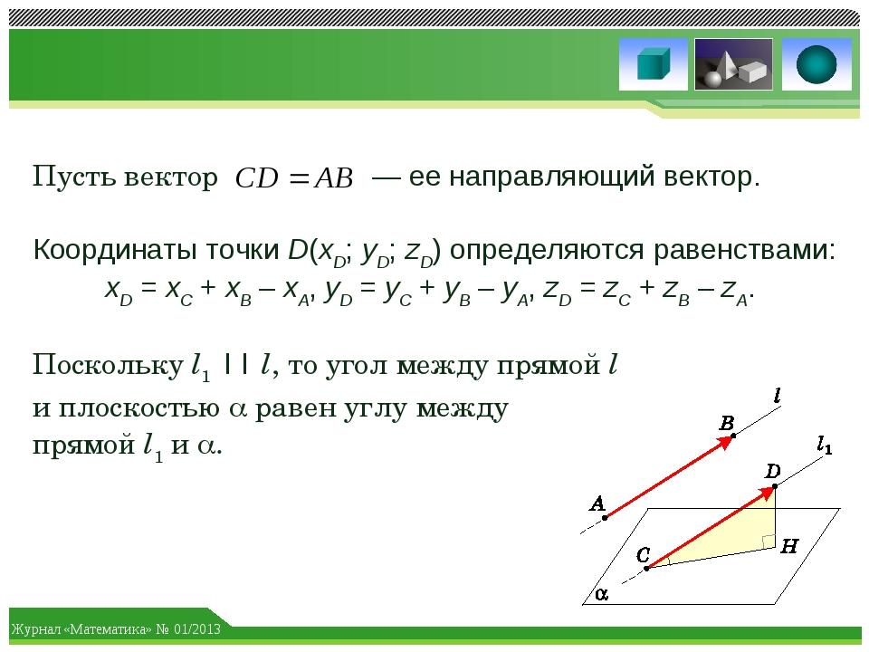 Пусть вектор— ее направляющий вектор. Координаты точки D(xD; yD; zD) определ...