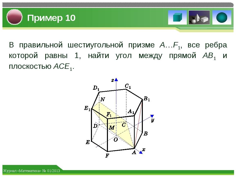 Пример 10 В правильной шестиугольной призме A…F1, все ребра которой равны 1,...