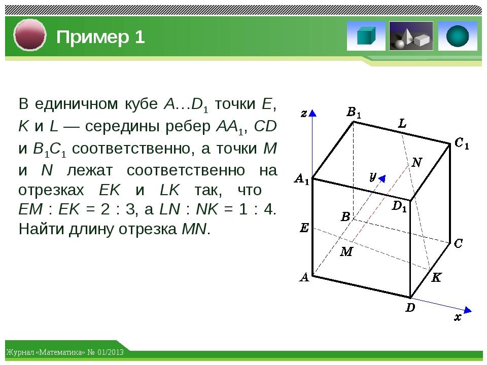Пример 1 В единичном кубе A…D1 точки E, K и L— середины ребер AA1, CD и B1C1...