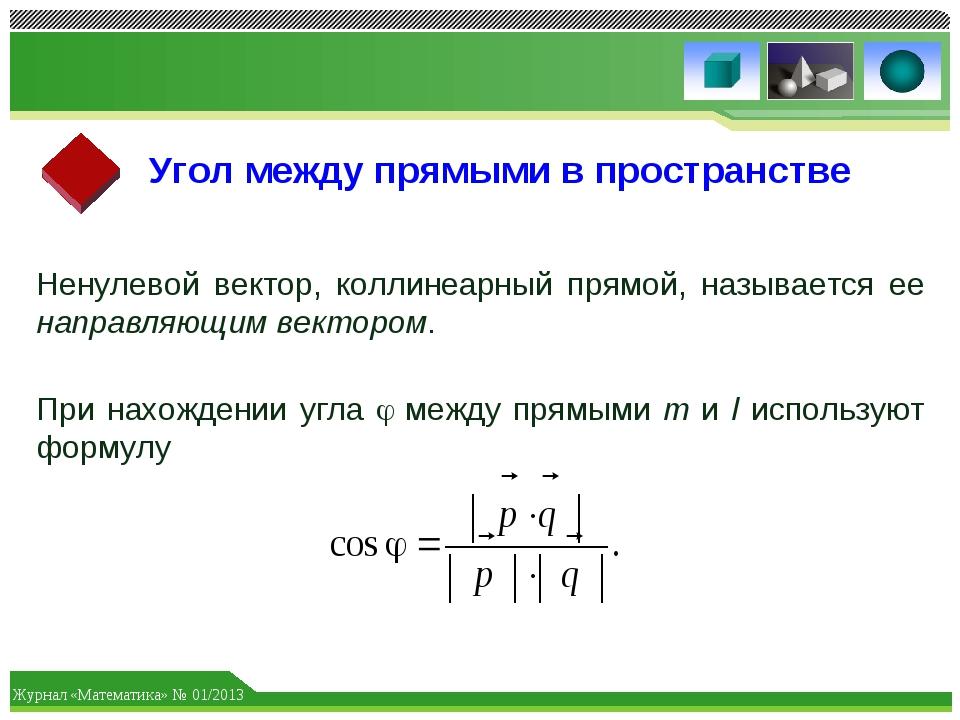 Угол между прямыми в пространстве Ненулевой вектор, коллинеарный прямой, назы...