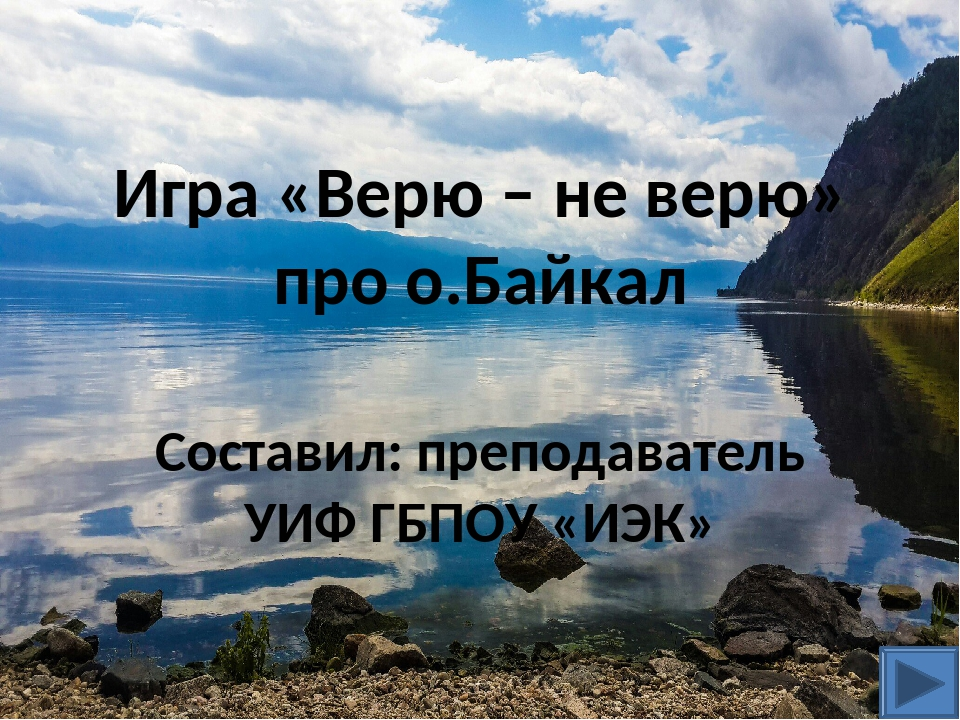 Объяснение Не исключено, что под этими кольцами на дне Байкала находятся газо...