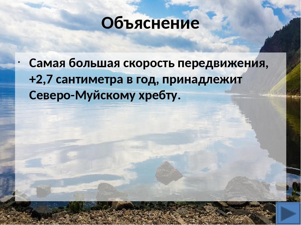 7 факт В водах Байкала обитают 1455 видов животных (эндемиков), которых вы бо...