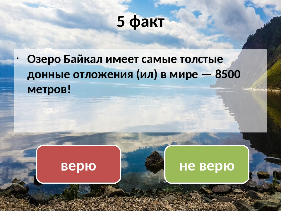 8 факт Зимой на льду Байкала образуются трещины, которые могут достигать до 3...
