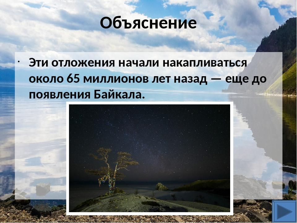 9 факт На берегах Байкала были обнаружены кедры возрастом около 550 лет. верю...