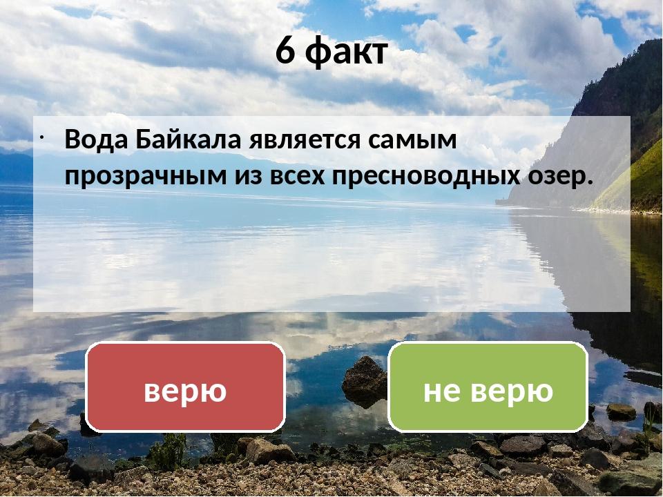 10 факт На берегах Байкала много гротов. верю не верю