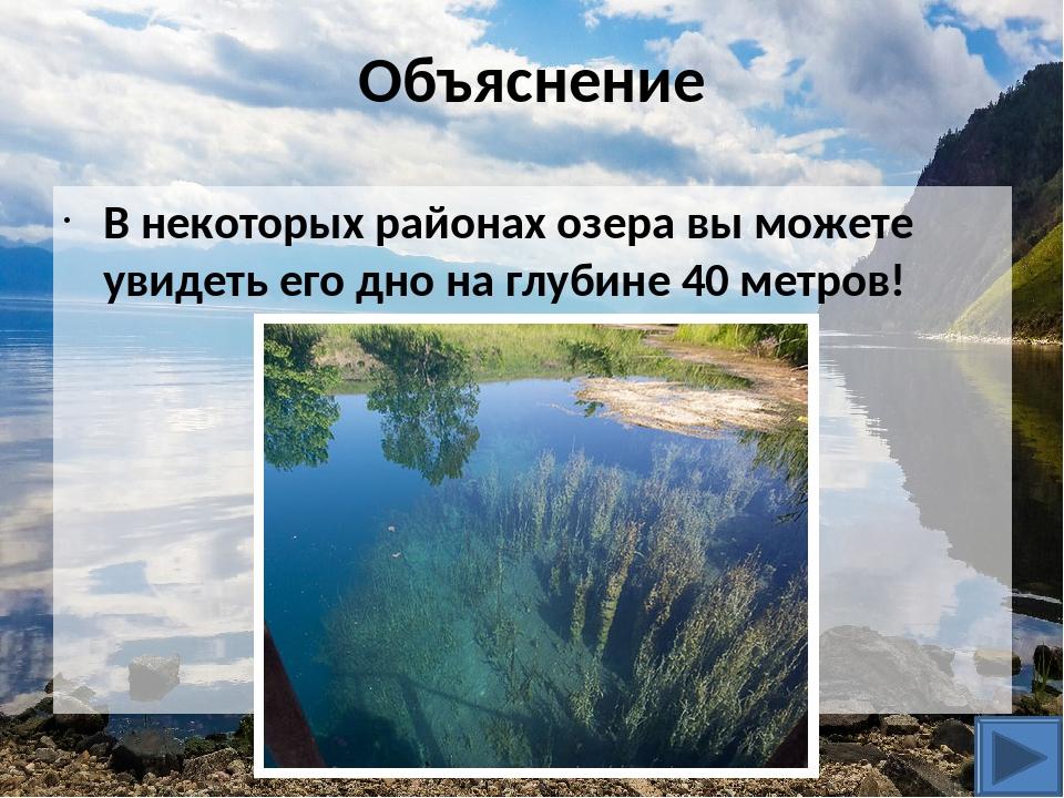 Ссылки на источники информации https://po-baikalu.ru/blog/interesting-facts/3...