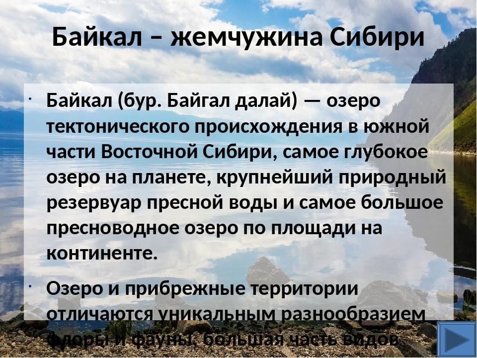 Байкал – жемчужина Сибири Байкал (бур. Байгал далай) — озеро тектонического п...
