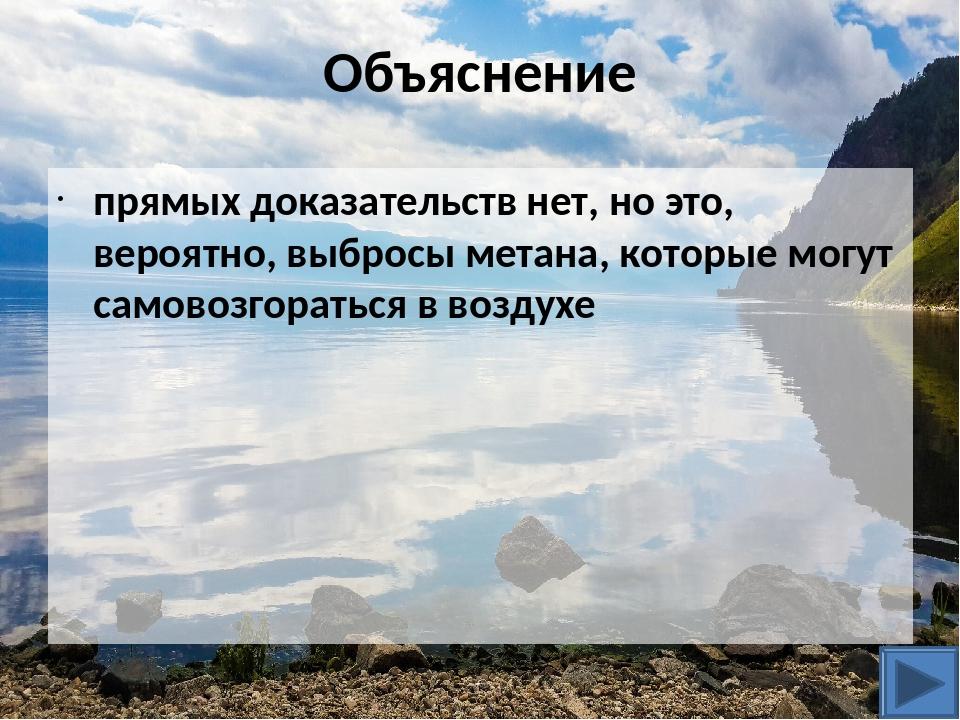 2 факт На льду озера Байкал были обнаружены темные кольца диаметром 5-7 килом...