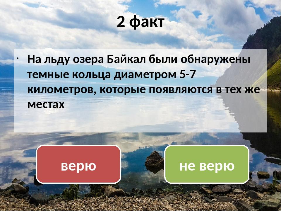 3 факт Байкал — самое старое озеро в мире; ему около 35 миллионов лет (по дру...