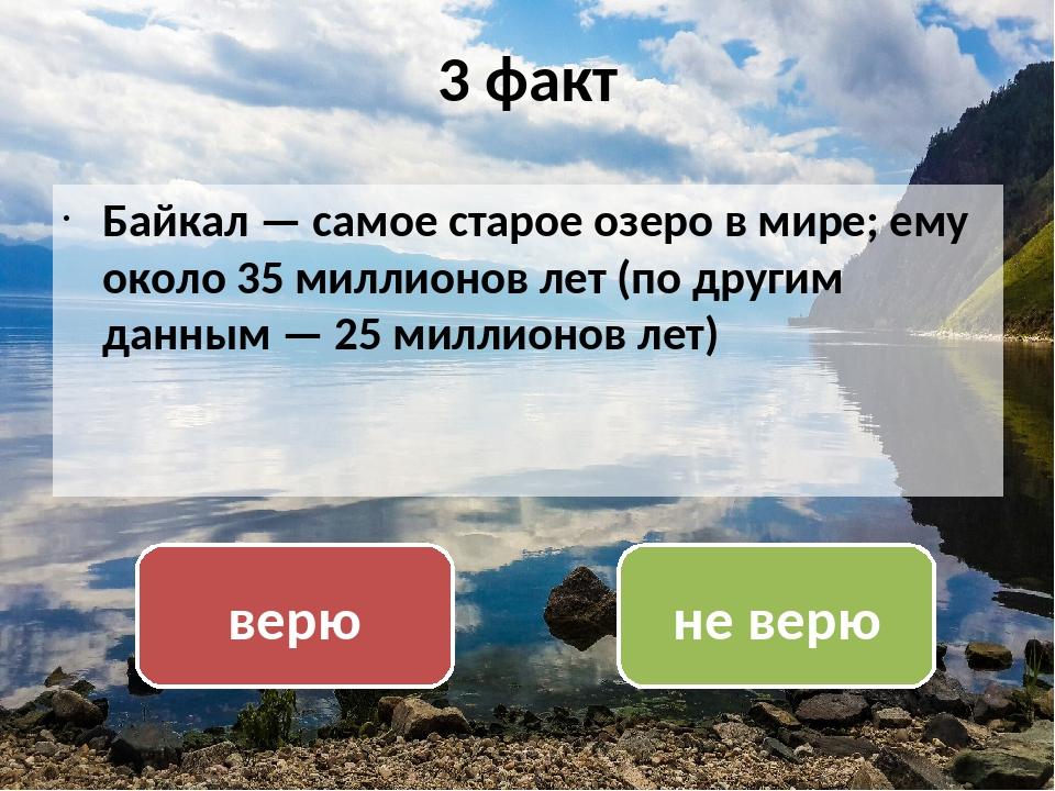 4 факт Горы вокруг Байкала находятся в постоянном движении: они поднимаются и...