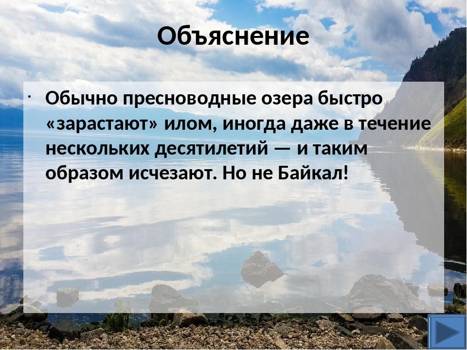 5 факт Озеро Байкал имеет самые толстые донные отложения (ил) в мире — 8500 м...