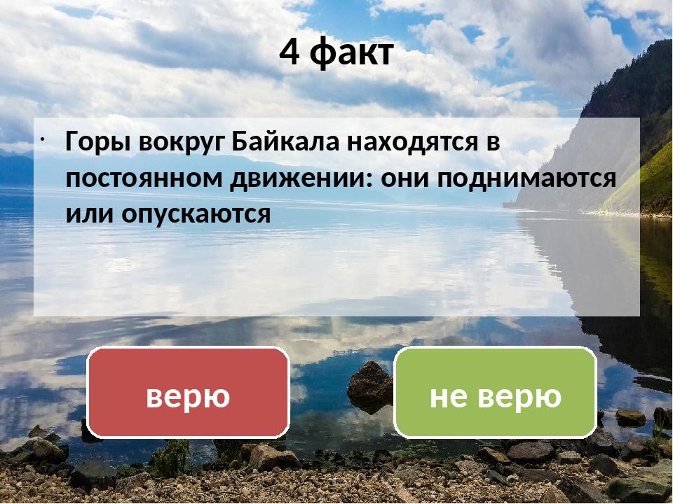 6 факт Вода Байкала является самым прозрачным из всех пресноводных озер. верю...