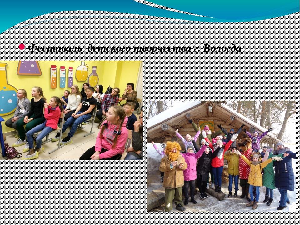 Фестиваль детского творчества г. Вологда