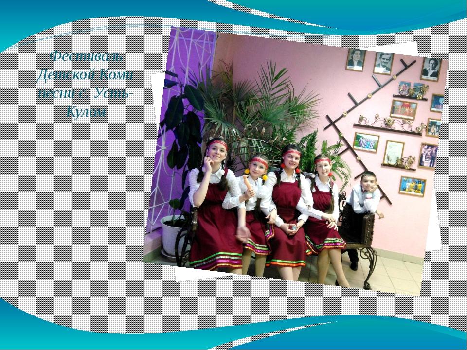 Фестиваль Детской Коми песни с. Усть-Кулом