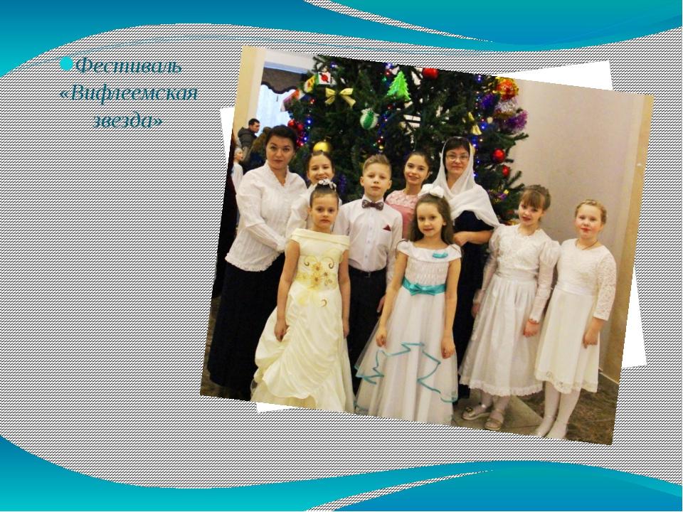 Фестиваль «Вифлеемская звезда»