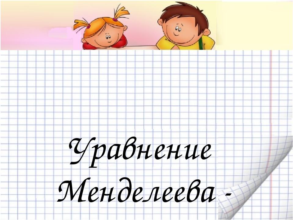 Уравнение Менделеева - Клапейрона